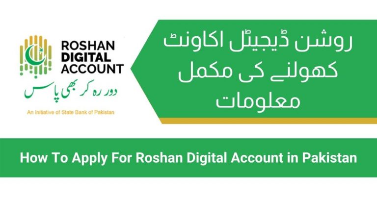 How To Apply For Roshan Digital Account in Pakistan