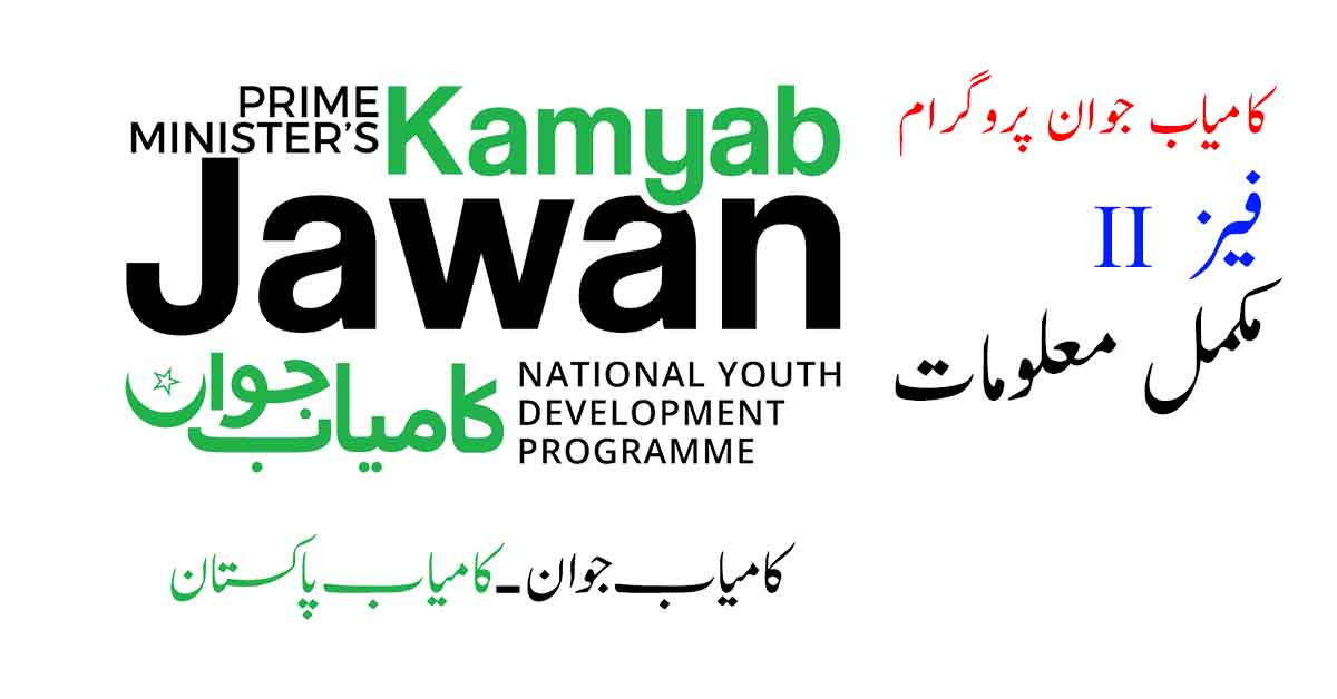 Kamyab Jawan Program Phase 2 | New Kamyab Jawan Karza Scheme 2020