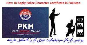 How To Apply Police Character Certificate in Pakistan