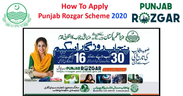 How You Can Apply Punjab Rozgar Scheme 2020