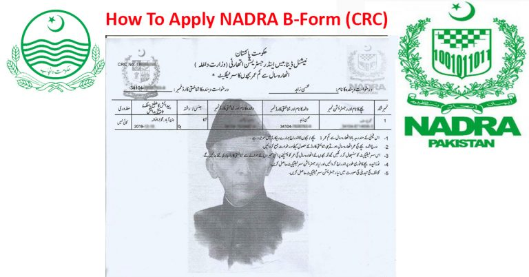 How To Apply For NADRA B-Form(CRC) | Requirements, Process, Complete Details